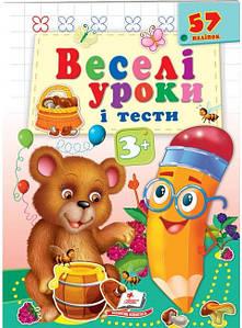 Пегас ВУ Веселі уроки і тести 3+ Ведмідь
