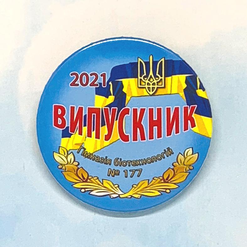 """Закатной значок круглый для выпускного  """"ВИПУСКНИК 2021"""""""