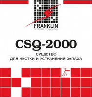 CSQ-2000 - дезинфицирующее и дезодорирующее средство для чистки ковровых покрытий боннет или экстракторным мет