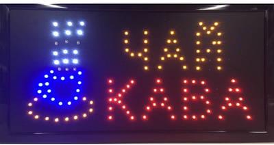 Вывеска светодиодная LED 48х25 см ЧАЙ-КАВА (300740)