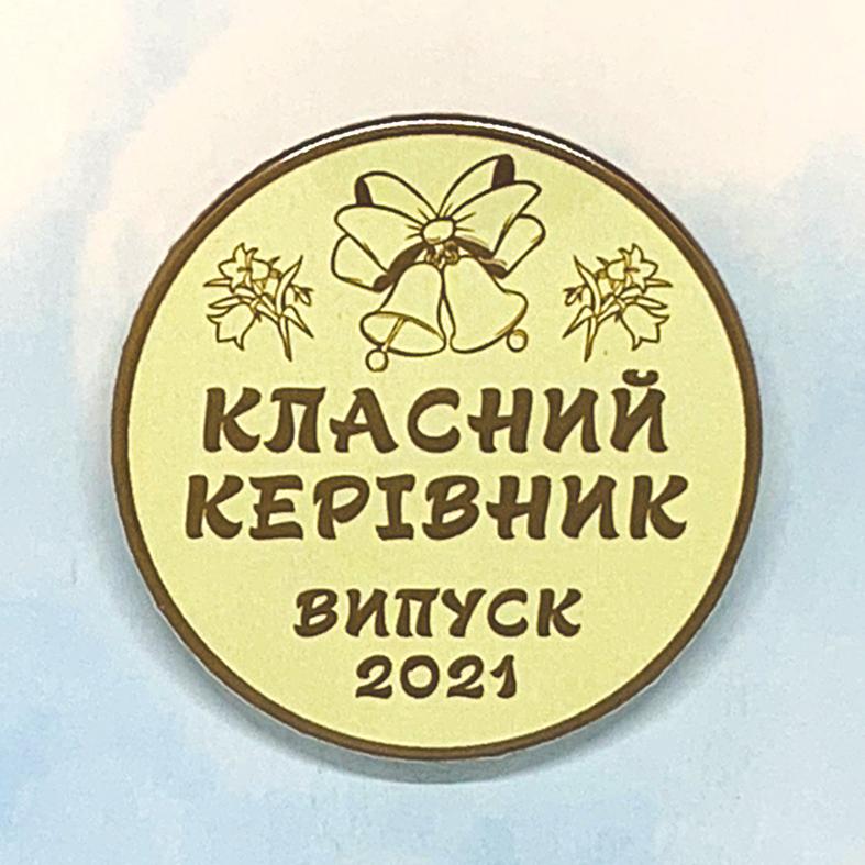 """Закатной значок круглый на выпускной """"Класний керівник"""""""