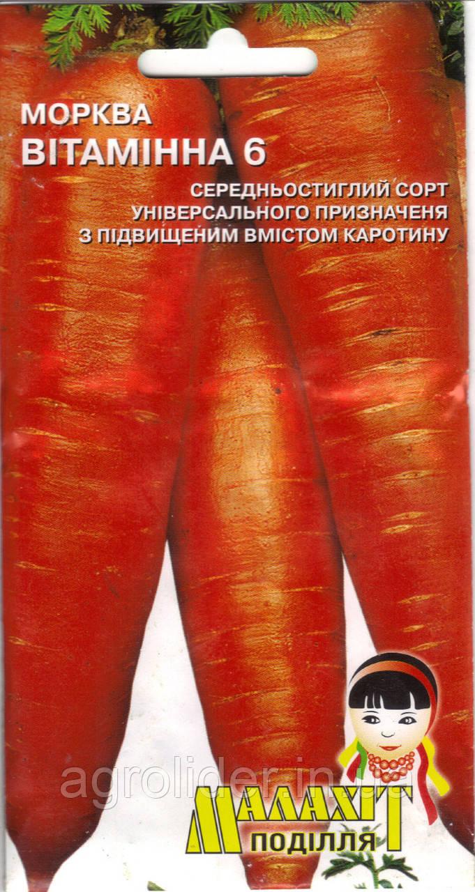 Семена морковь Витаминная-6 3г Красная (Малахiт Подiлля)