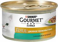 Влажный корм для кошек Purina Gourmet Gold Двойное удовольствие с кроликом и печенью  85 г (7613031381081)