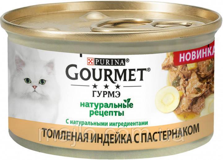 Вологий корм для кішок Purina Gourmet Натуральні рецепти з індичкою і пастернаком 85 г