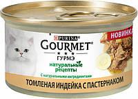 Влажный корм для кошек Purina Gourmet Натуральные рецепты с индейкой и пастернаком  85 г