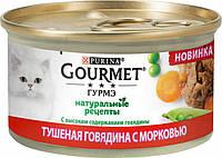 Вологий корм для кішок Purina Gourmet Натуральні рецепти з яловичиною та морквою 85 г