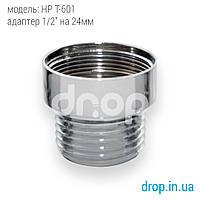 Адаптер-переходник с 1/2 дюйма на 24мм Hihippo HP T-601, фото 1