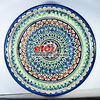 Ляган (узбекская тарелка) 37х4см для подачи плова керамический (ручная роспись) (вариант 16), фото 1