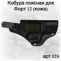 Кобура Форт 12 поясная, со скобой для скрытого ношения, код (024)