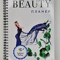 Beauty планер