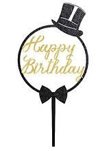 Пластиковый топпер Happy Birthday джентльменский Топпер Happy Birthday с бабочкой и шляпой джентльмена