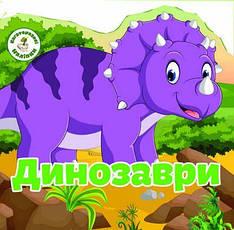 """Многоразовые наклейки """"Динозавры"""""""