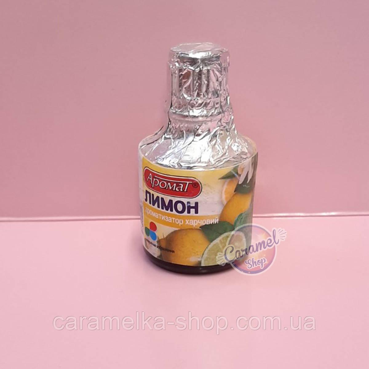 Ароматизатор Лимон 5мл