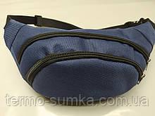 Поясная сумка бананка.  Синяя