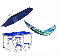 (Туристический стол + 4 стула + зонт + гамак)