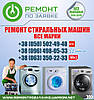 Замена, Ремонт дверцы (люка) стиральной машины Донецк Samsung, Indesit, LG, Ardo, Zanussi, Bosch и др.
