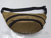 Поясная сумка бананка. Светло - коричневая
