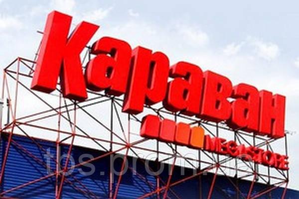 Ремонт бутика в ТРЦ Караван - GROUP-TB.COM.UA в Киеве