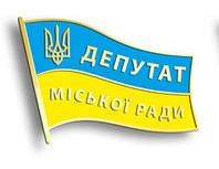 Значок Депутат Городской Рады