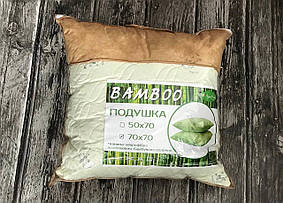 Подушка бамбук (70 см х 70 см)