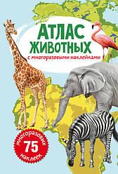 """Книга """"Атлас животных с многоразовыми наклейками"""""""