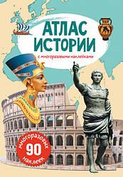 """Книга """"Атлас истории с многоразовыми наклейками"""""""