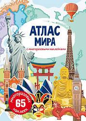 "Книга ""Атлас мира с многоразовыми наклейками"""
