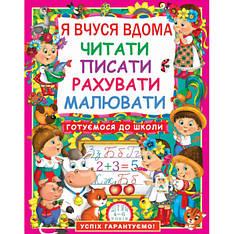 """Книга """"Я учусь дома читать, писать, считать, рисовать"""""""