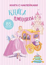 """Книга с наклейками """"Книга Принцессы"""""""