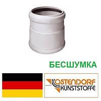 Муфта насадная 100 мм бесшумной канализации Ostendorf Skolan Германия