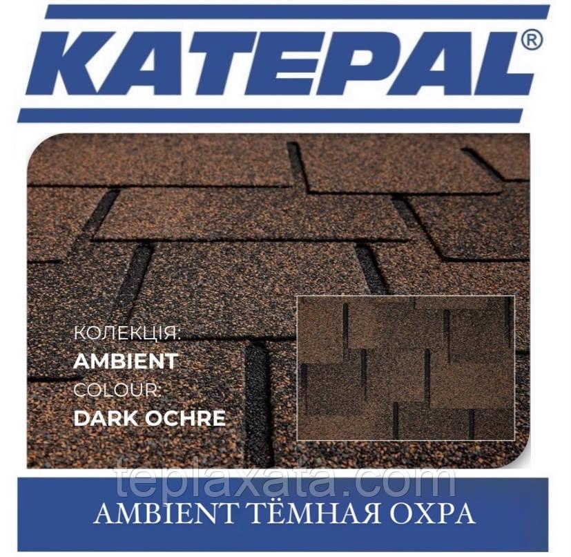ОПТ - Битумная черепица KATEPAL Ambient Темная охра