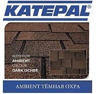 ОПТ - Битумная черепица KATEPAL Ambient Темная охра, фото 1