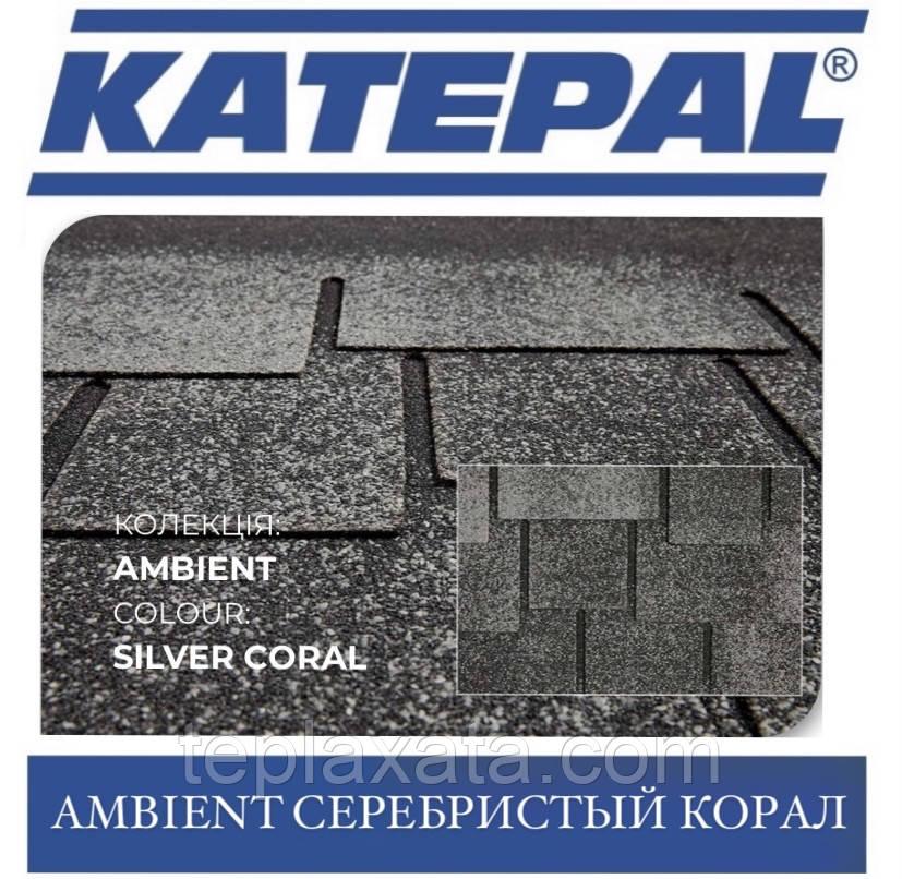 ОПТ - Битумная черепица KATEPAL Ambient Серебристый коралл