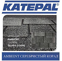 ОПТ - Битумная черепица KATEPAL Ambient Серебристый коралл, фото 1