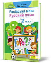 2 клас | Російська мова. Русский язык, Підручник, Самонова О., Горобець Ю. | Генеза