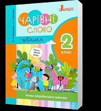 """2 клас. Читанка """"Чарівне слово"""" (Науменко В. О. Сухопара І.Г), Літера"""