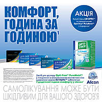 Акция! Контактные линзы Alcon Air Optix plus HydraGlyde 3 шт. + раствор Alcon Puremoist
