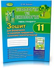 11 клас | Біологія та екологія, Зошит для формування і перевірки предметних і ключових компетентностей,