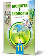 11 клас | Біологія та екологія, Підручник (рівень стандарт), Остапченко Л.І. | Генеза