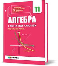 11 клас. Алгебра і початки аналізу. Підручник профільний рівень (А.Г. Мерзляк, Д.А. Номіровський, В.Б.