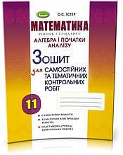 11 клас   Алгебра і початки аналізу. Зошит для самостійних та тематичних контрольних робіт, Істер О.С.  