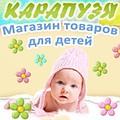 Интернет-магазин детских товаров «Карапузя»
