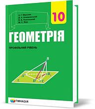 10 клас. Геометрія. Підручник, профільний рівень (Мерзляк А. Р.,Номіровський Д. А., Полонський В. Б., Якір М.