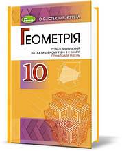 10 клас | Геометрія. Підручник (профільний поглиблений рівень), Істер О. С., Єргіна О. В. | Генеза