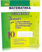 10 клас | Математика (рівень стандарту). Геометрія, Зошит для самостійних та тематичних контрольних робіт.,