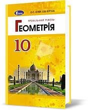 10 клас | Геометрія (профільний рівень), Підручник, Істер О. С., Єргіна О. В. | Генеза