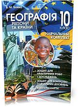 10 класи   Географія: Регіони та країни: Навчальний комплект, Бойко В.   ПІП
