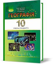 10 клас   Географія (рівень стандарту), . Підручник, Пестушко В. Ю., Уварова Р. Ш., Довгань А. І.   Генеза