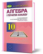 10 клас | Алгебра і початки аналізу. Підручник (профільний поглиблений рівень), Істер О. С., Єргіна О. В. |