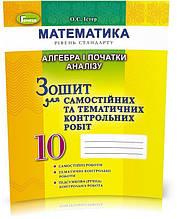 10 клас | Математика (рівень стандарту). Алгебра і початки аналізу, Зошит для самостійних та тематичних